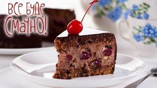 """Торт """"Пьяная вишня"""" - Все буде смачно - Выпуск 140 - 19.04.15"""
