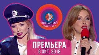 Премьера Шоу! Полный выпуск Женского Квартала 2018 от 6 октября