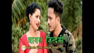New Lok Dohori Song 2075/2018 || Ghayal Jindagi - Ramji Pariyar & ShantiShree Pariyar Ft. Khushbu