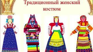Традиционная народная кукла. Урок ИЗО 5 класс.