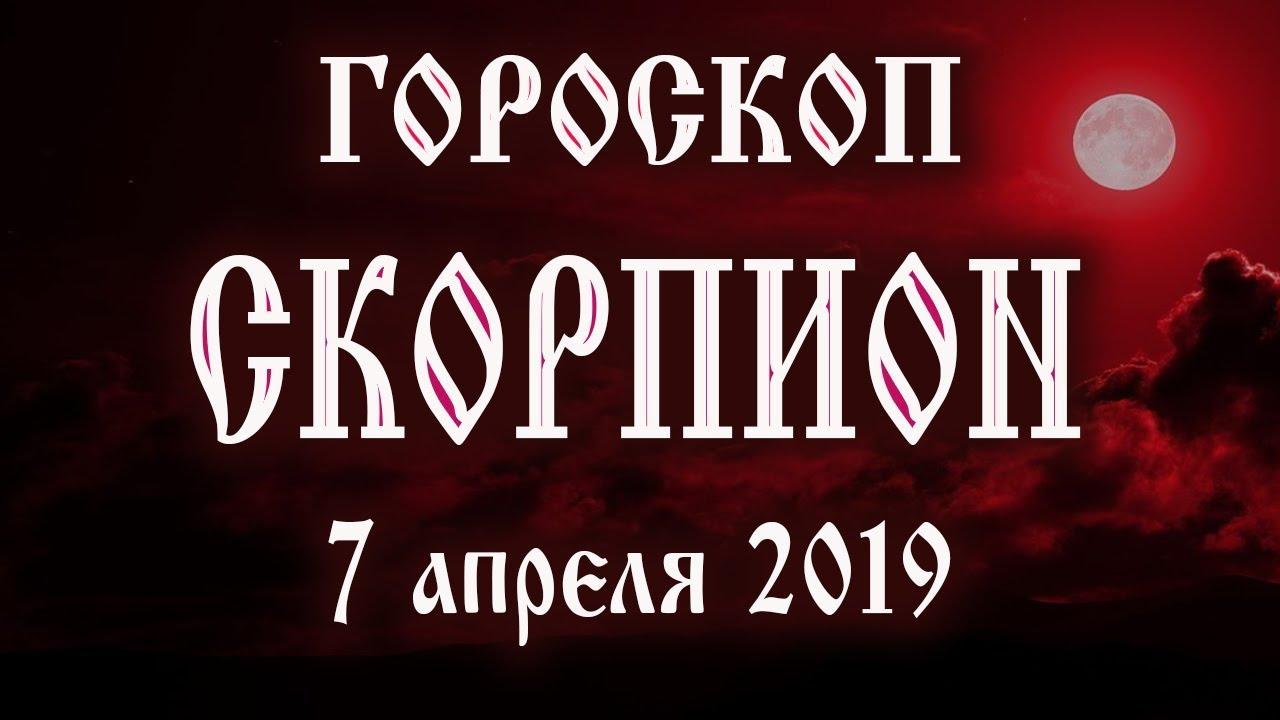 Гороскоп на сегодня 7 апреля 2019 года Скорпион ♏ Полнолуние через 13 дней