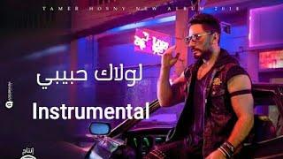 موسيقي أغنية لولاك حبيبي تامر حسني - Lolaak Habibi instrumental (Music only) Tamer hosny