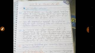NCERT notes भारत के भू संसाधन तथा कृषि।important notes for ctet and all TETs exam
