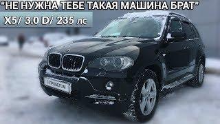 Осмотр перед покупкой BMW X5 3.0D e70 - неисправная топливная система