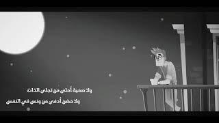 و لا صحبة أحلى - حمزة نمرة  (بدون إيقاع )