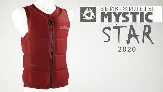 Вейк жилет MYSTIC 2020 STAR Impact Vest