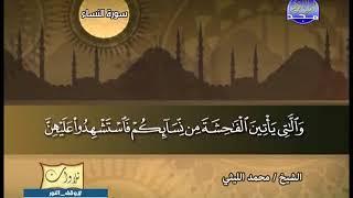 تلاوة نادرة خاشعة من سورة النساء للشيخ محمد الليثى