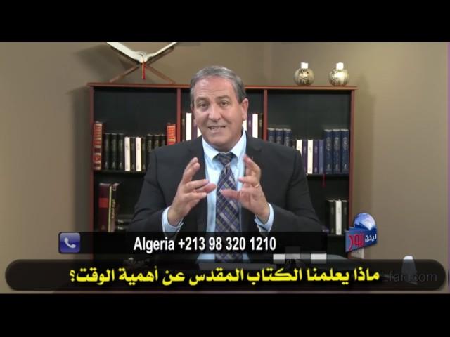 402 ماذا يعلمنا الكتاب المقدس عن أهمية الوقت؟