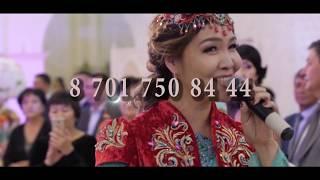 Кыз узату Узату той Выход невесты Шаңырақ шоу 8 701 750 84 44