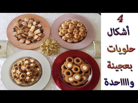 جديد أربع أشكال حلويات بعجينة واحدة مذاقها وشكلها مختلف