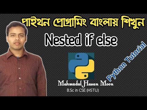 Python Tutorial Bangla 31 - Nested if else (পাইথন প্রোগ্রামিং) thumbnail