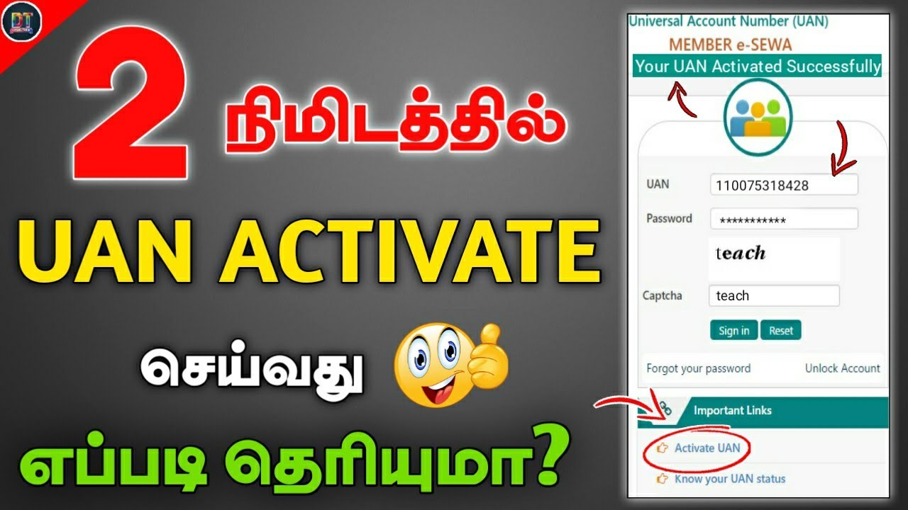 Download UAN Activation In Tamil | PF Balance Check In Tamil | EPFO New Update In Tamil - Dongly Tech 🔥