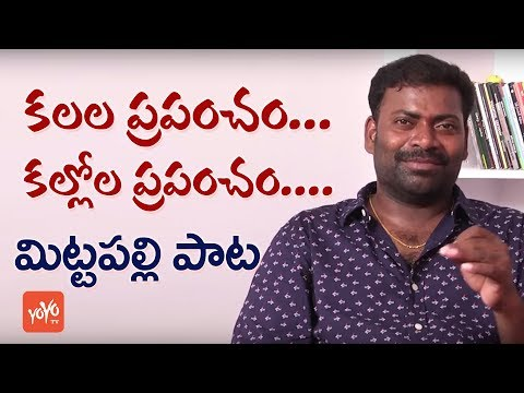 Kalala Prapancham Song by Mittapalli Surender | Mittapalli Social Media Song | Folk | YOYOTV Channel