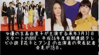 """吉高由里子、""""朝ドラ""""共演者にいきなり謝罪「最初にごめんなさい」 ○鈴..."""