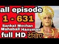 all episode sankat mochan mahabali hanumaan full hd video