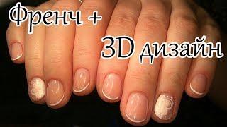 Маникюр френч  Дизайн ногтей 3D