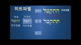 히브리어 무료강좌 - 13. 부정사,명령,분사