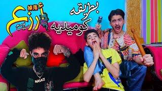 أرزع - محمد خالد (فيديو كليب حصري ) بطريقه كوميديه