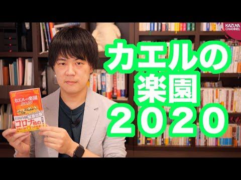 2020/06/19 本ラインサロン18