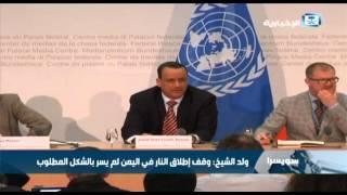 إسماعيل ولد الشيخ يعلن اتفاق الأطراف اليمنية على تشكيل لجنة لوقف إطلاق النار
