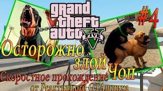 GTA V на PC - Скоростное Прохождение #4 ОСТОРОЖНО, ЗЛОЙ ЧОП (Speed Run)