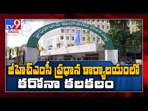 Corona positive at Hyderabad GHMC headquarters - TV9