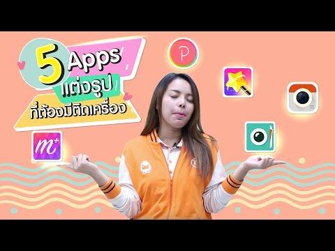 5 แอพแต่งรูปที่ต้องมีติดเครื่อง | Android | iOS