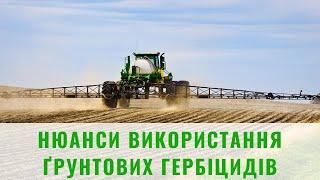 Нюанси використання ґрунтових гербіцидів