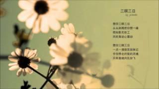 吴宗宪-三暝三日 by jmelodee