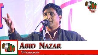 Abid Nazar, Kurum Akola Mushaira, HAZRAT BABA GORE SHAHID URS, 15/02/2017, Mushaira Media