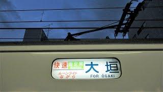 【185系電車】快速「ムーンライトながら 」岐阜→大垣にて。
