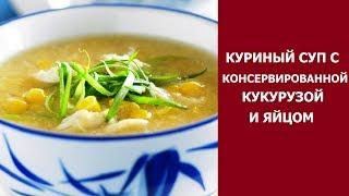 Куриный суп с кукурузой и яйцом, рецепт