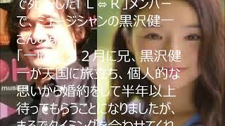 元L⇔R黒沢秀樹と女優佐藤みゆきが結婚&妊娠報告 佐藤みゆき 動画 13