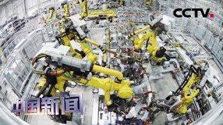 [中国新闻] 中国经济的底气:韧性好 潜力足 火力强 中国无惧风浪 | CCTV中文国际