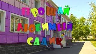 Выпускной в детском саду№37 Северск