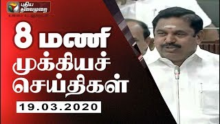 Puthiya Thalaimurai 8 AM News 19-03-2020