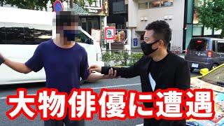激ヤバ宣伝カーで街に出掛けたら大物俳優が友情出演してくれました
