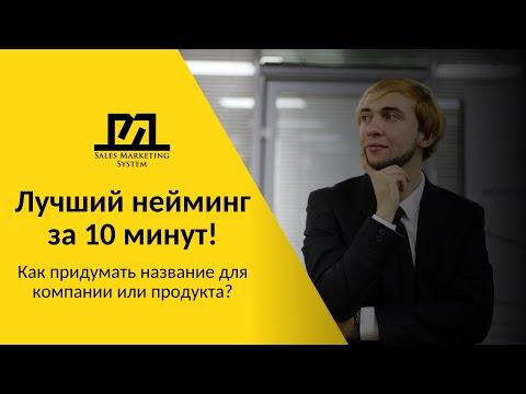 Как придумать название для компании или продукта? | Петр Савич | Sales Marketing System