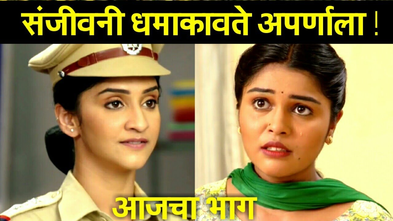 संजीवनी अपर्णाला धमकावते ! : राजा राणी ची ग जोडी आजचा भाग : Raja Rani Chi Ga Jodi Full Episode