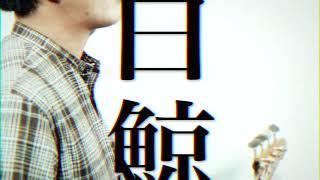 EVERLONG【白鯨】Music Video