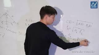 8 класс, 26 урок, Пропорциональные отрезки в прямоугольном треугольнике