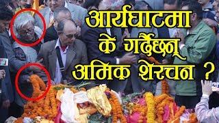 के गर्दैछन् अमिक शेरचन आर्यघाटमा ? What is Amik Sherchan doing at Pashupati?