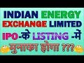 Indian Energy Exchange IPO Listing Gain | Indian Energy Exchange Limited IPO | IEX IPO Listing