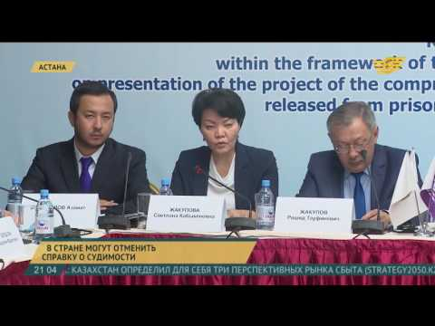 В Казахстане предлагают отменить справку о судимости при трудоустройстве