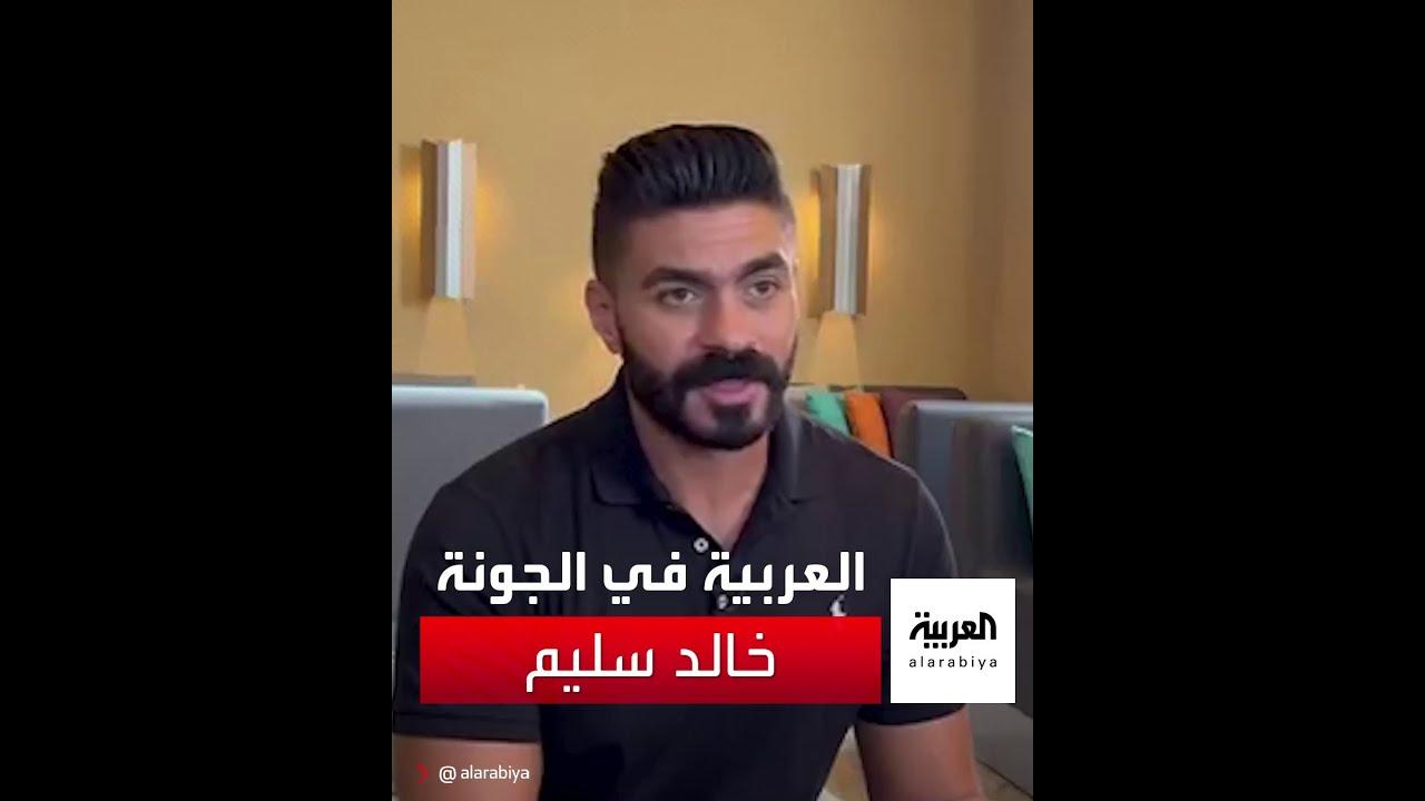 العربية في الجونة تلتقي خالد سليم