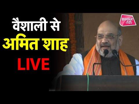 CAA को लेकर Vaishali से Amit Shah LIVE