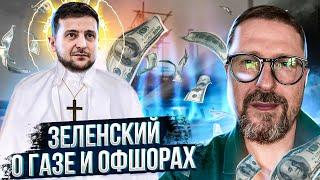 Святой Зеленский рассказал про газ и офшоры