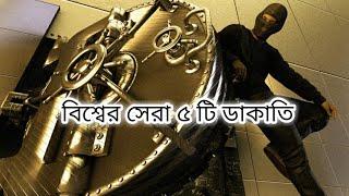 বিশ্বের সেরা ৫ টি ডাকাতি || by Unknown Facts Bangla ||