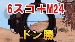 【PUBG MOBILE】砂漠のSR(M24)が強い‼ M24+M416 = 28killドン勝 【Solo Squad】