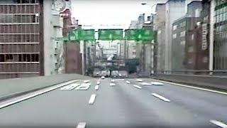 昭和60年頃の首都高速都心環状線一周 (車載カメラ)